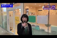 藤枝市子育て応援チャンネル「ふじえTV」2-3