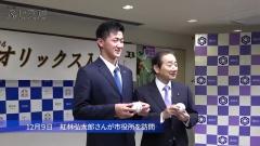 紅林弘太郎さんインタビュー動画