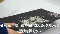 【ふじえだ科学チャンネル】~星砂を探そう~